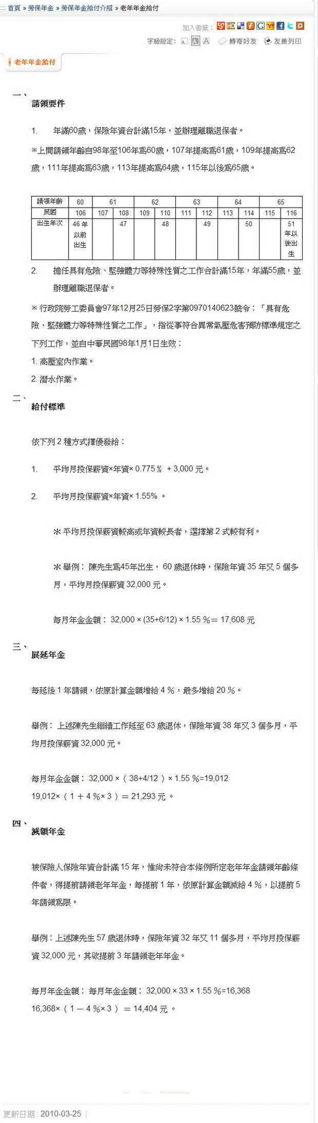 老年年金給付-2010.03.25