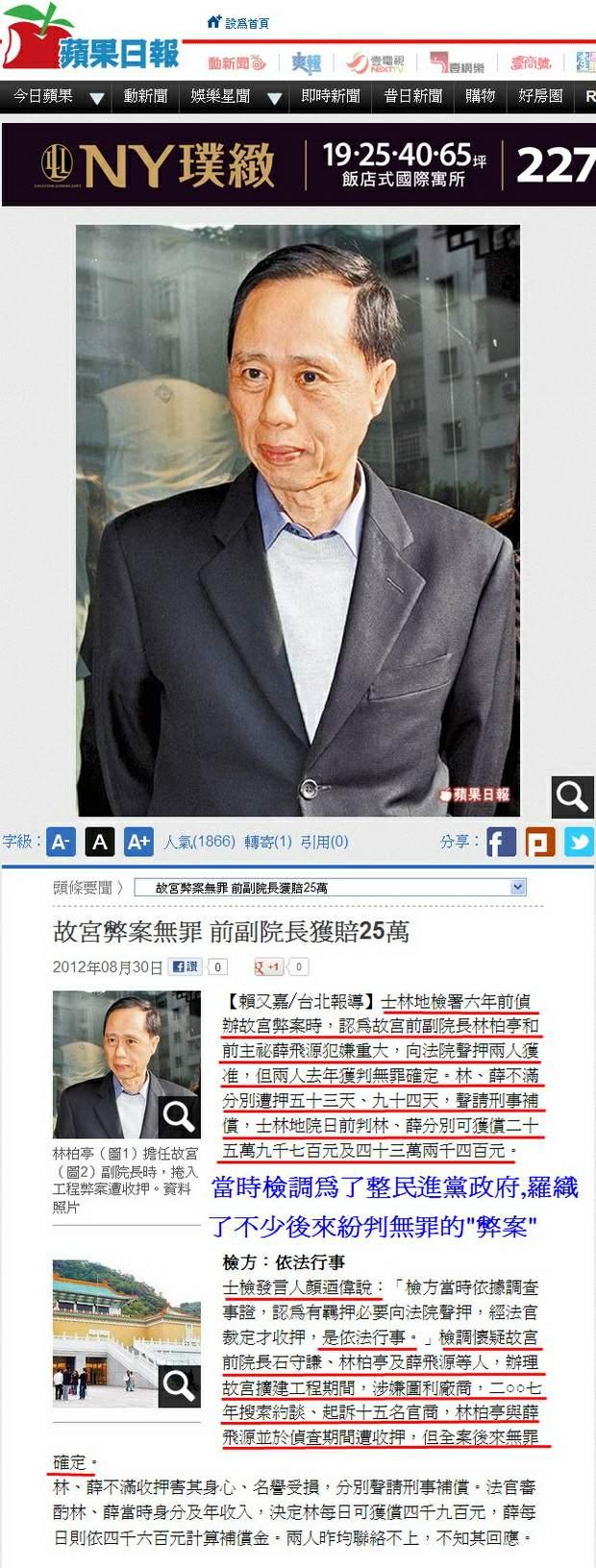 故宮弊案無罪 前副院長獲賠25萬-2012.08.30