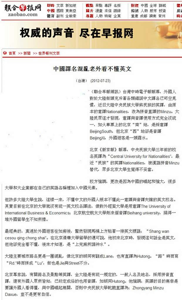 中國譯名混亂老外看不懂英文 -2012.07.23
