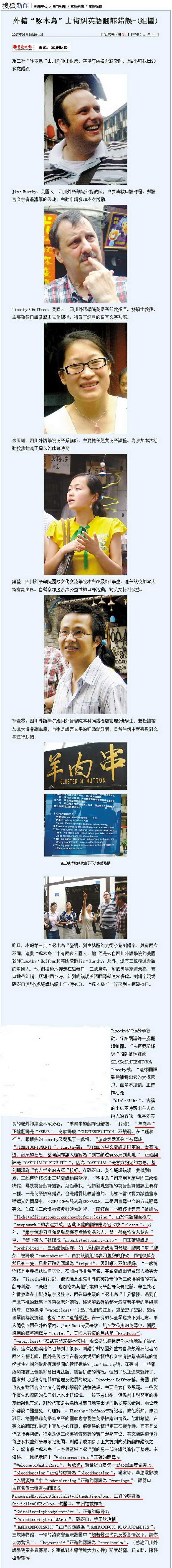 """外籍""""啄木鳥""""上街糾英語翻譯錯誤-2007.06.28"""