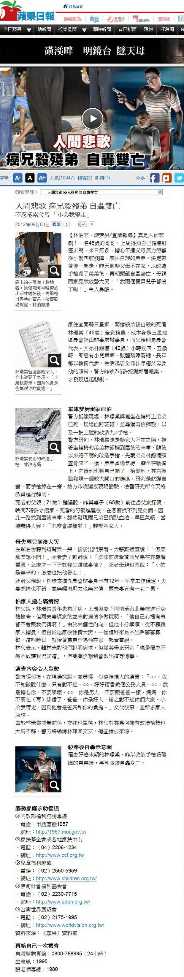 人間悲歌 癌兄殺殘弟 自轟雙亡-2012.09.03
