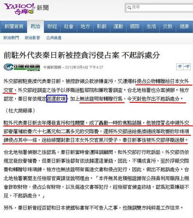 前駐外代表秦日新被控貪污侵占案 不起訴處分-2012.09.04-01