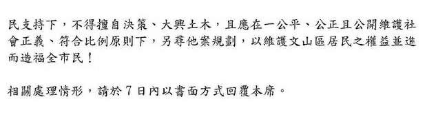 王欣儀-市府應立即停止富德公墓增設納骨塔計劃,並妥善處理-03