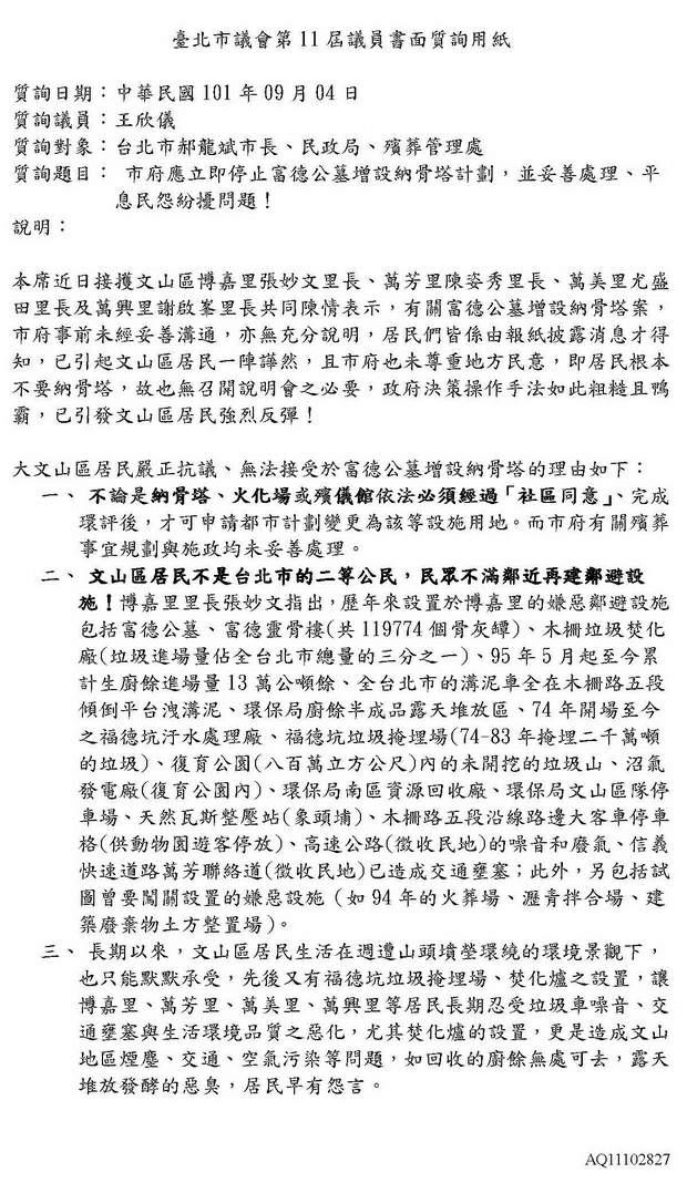 王欣儀-市府應立即停止富德公墓增設納骨塔計劃,並妥善處理-01