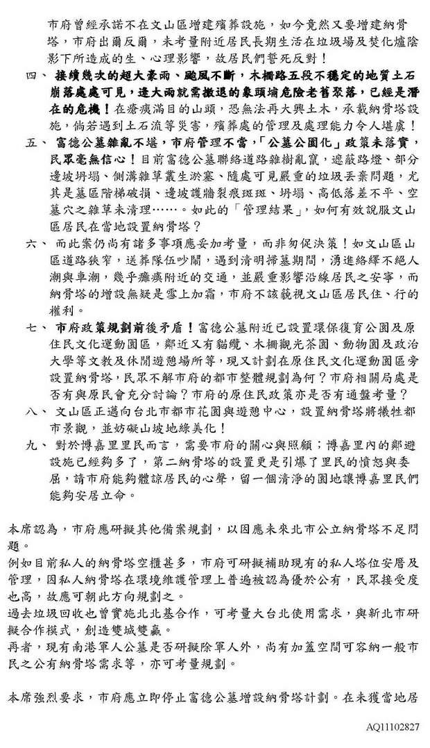 王欣儀-市府應立即停止富德公墓增設納骨塔計劃,並妥善處理-02