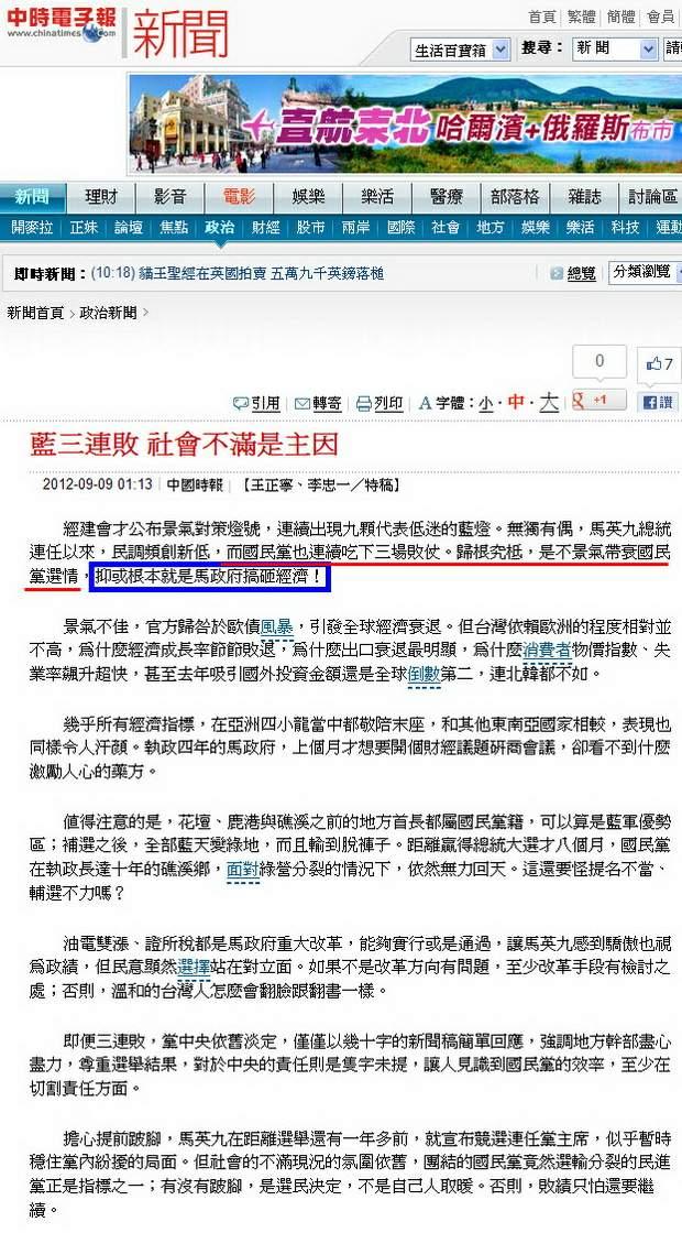 藍三連敗 社會不滿是主因-2012.09.09-01