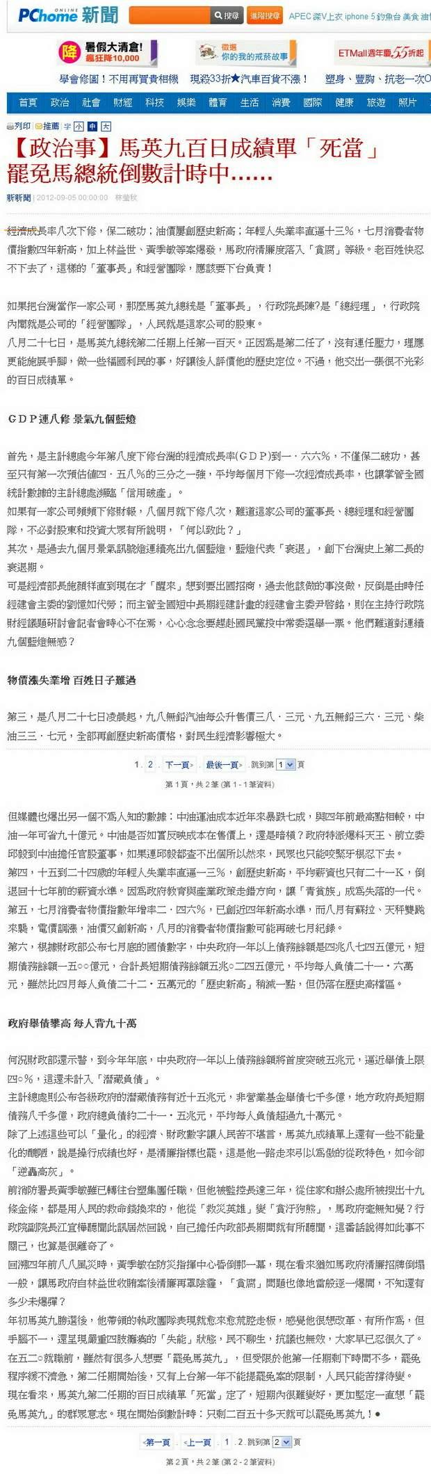 馬英九百日成績單「死當」 罷免馬總統倒數計時中-2012.09.05-01
