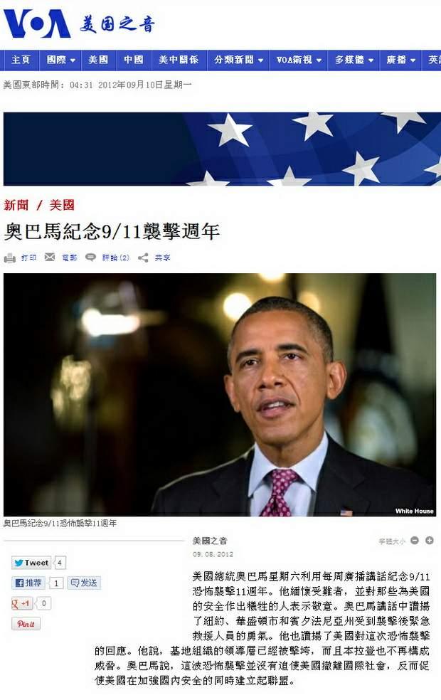 歐巴馬紀念911襲擊11週年-2012.09.10