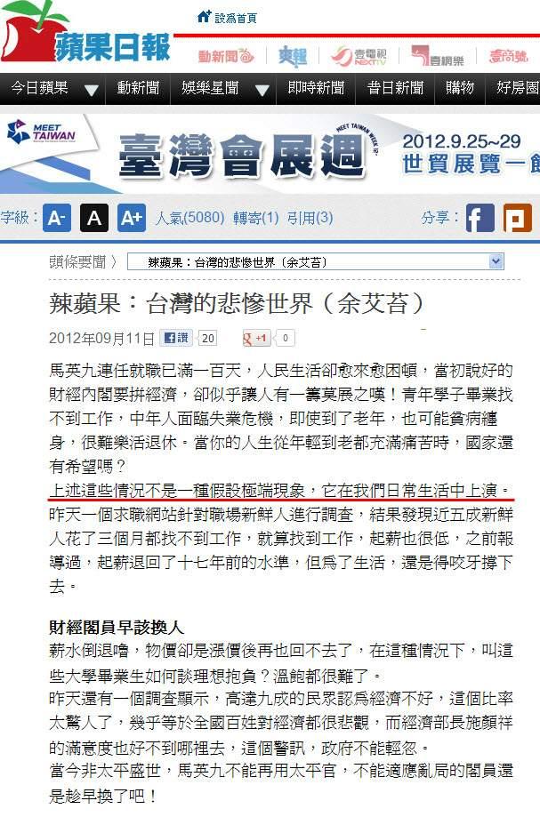 辣蘋果:台灣的悲慘世界(余艾苔)-2012.09.11