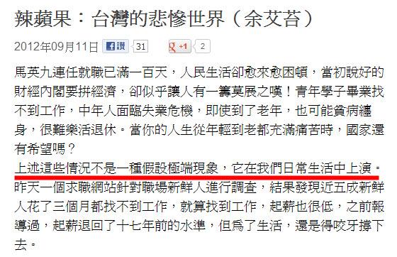 辣蘋果:台灣的悲慘世界(余艾苔)-2012.09.11-02