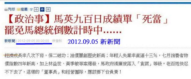 罷免黑英九倒數計時中-2012.09.05-01