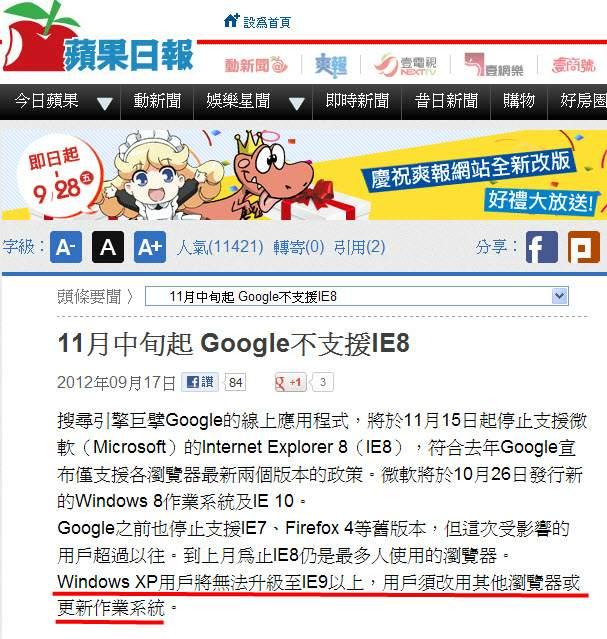 11月中旬起 Google不支援IE8-2012.09.17