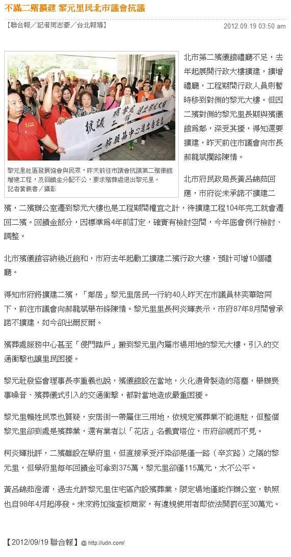 不滿二殯擴建 黎元里民北市議會抗議-2012.09.19