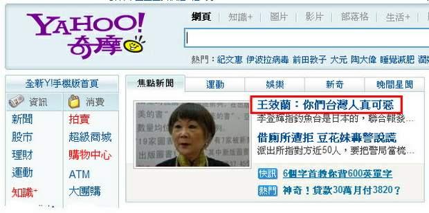 釣魚台是日本的? 王效蘭:台灣人真可惡、不想再待台灣-2012.09.17-02
