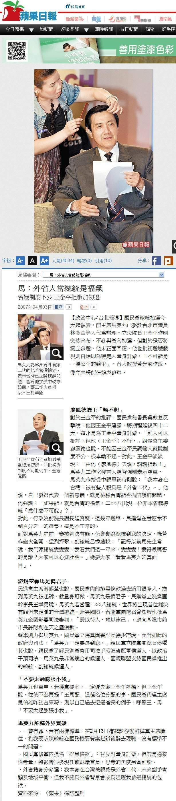 馬:外省人當總統是福氣-2007.04.03-01