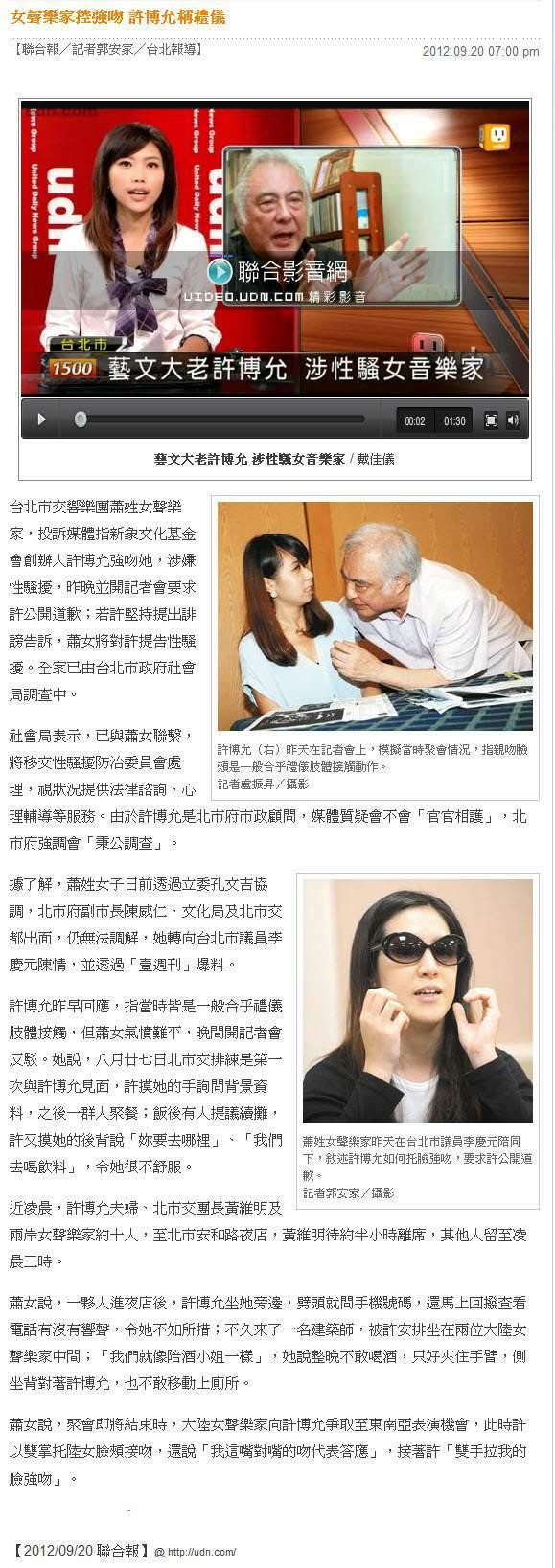 女聲樂家控強吻 許博允稱禮儀 -2012.09.21