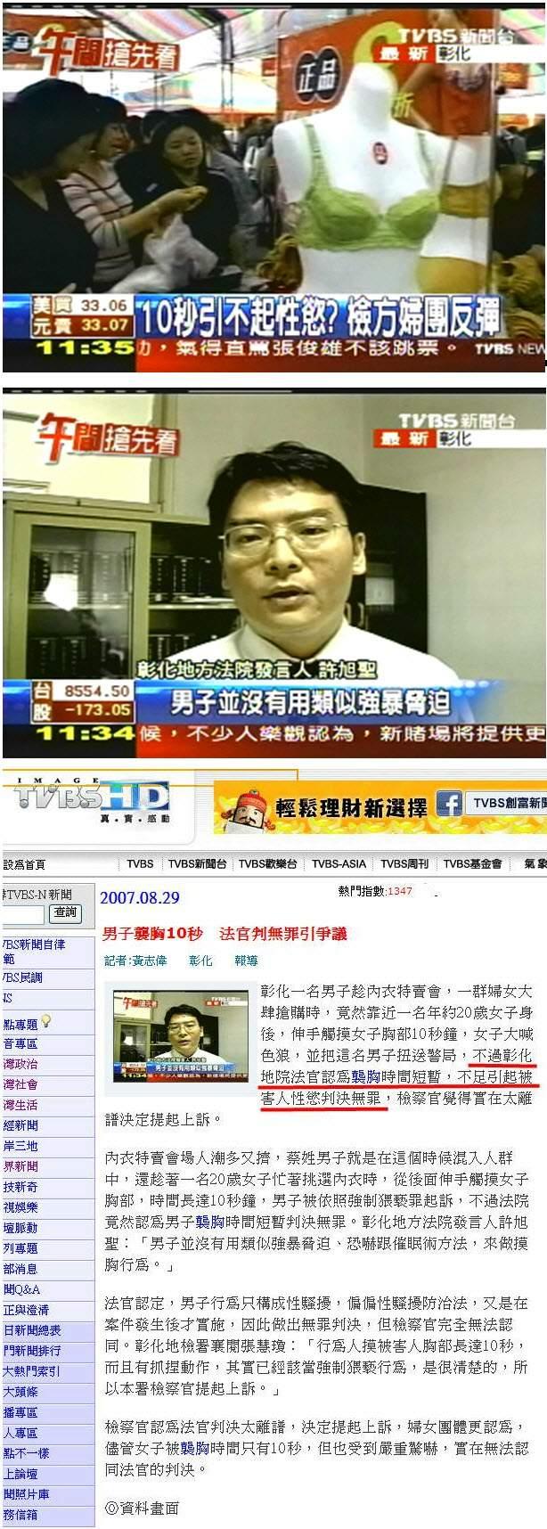 男子襲胸10秒 法官判無罪引爭議 -2007.08.29-01