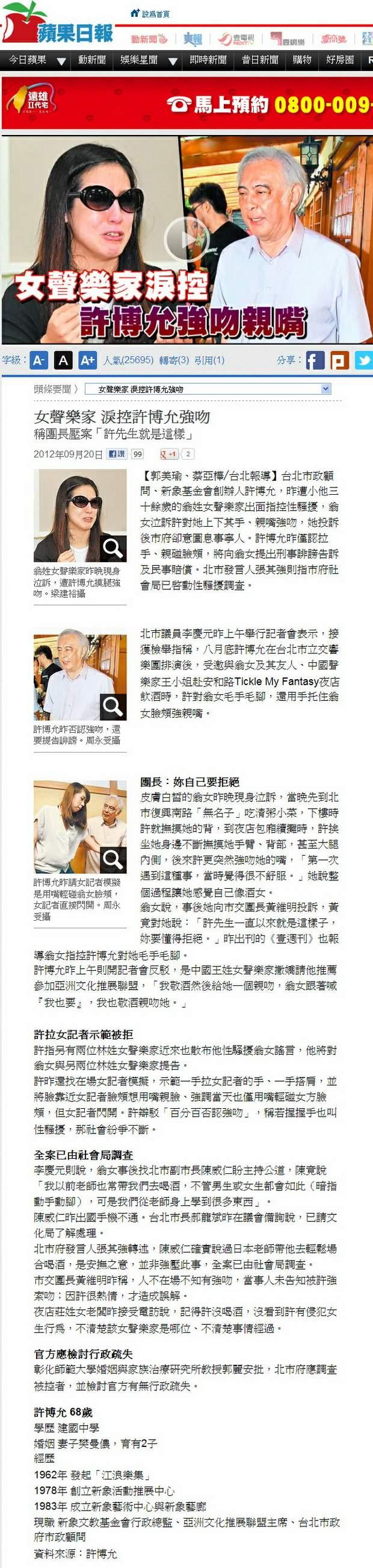 女聲樂家 淚控許博允強吻-2012.09.20-01