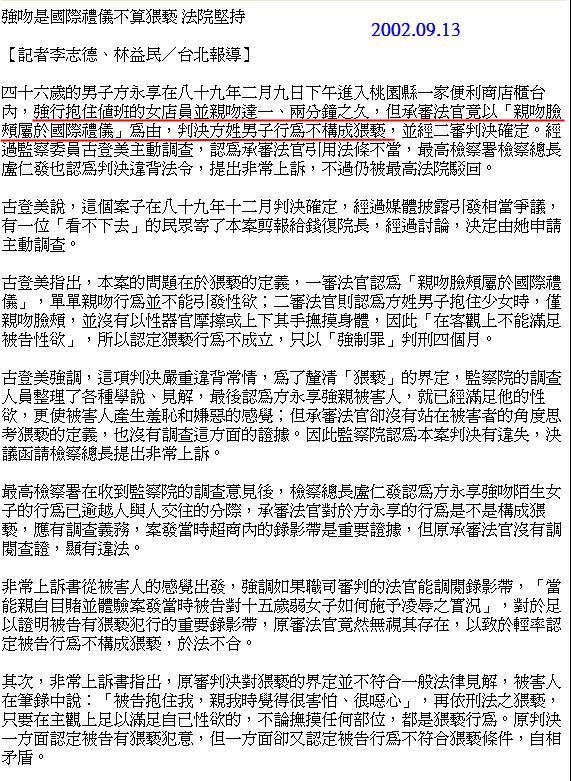 強吻是國際禮儀不算猥褻 法院堅持-2002.09.13-01