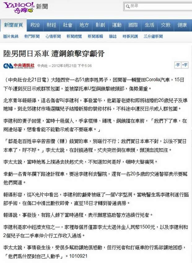 陸男開日系車 遭鋼鎖擊穿顱骨-2012.09.21-01