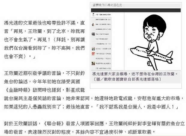 馮光遠:大家去機場 送不想待在台灣的王效蘭-2012.09.18-02