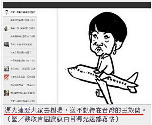 馮光遠:大家去機場 送不想待在台灣的王效蘭-2012.09.18-03