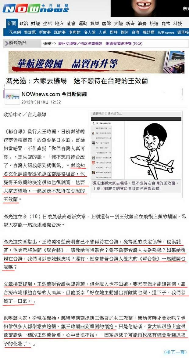 馮光遠:大家去機場 送不想待在台灣的王效蘭-2012.09.18-01