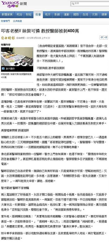 叩客老梗/妹裝可憐 教授醫師被剝400萬-2012.09.22