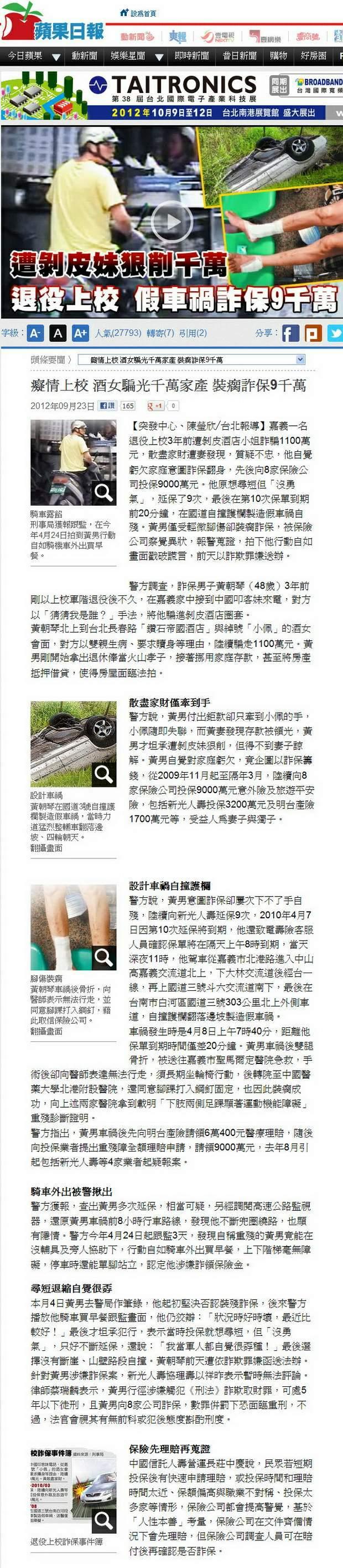 癡情上校 酒女騙光千萬家產 裝瘸詐保9千萬-2012.09.23