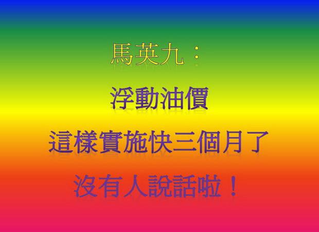 馬英九_浮動油價沒人說話呀-01