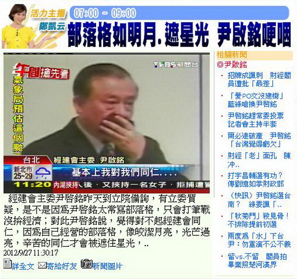 部落格如明月 遮星光 尹送銘哽咽-2012.09.27-02