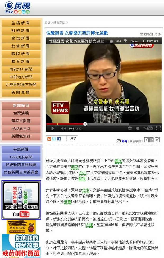 性騷疑雲 女聲樂家要許博允道歉-2012.09.29