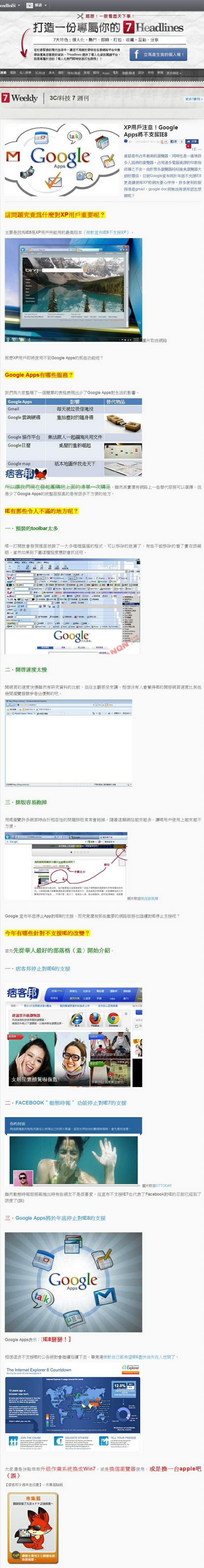 XP用戶注意!Google Apps將不支援IE8-2012.09.17