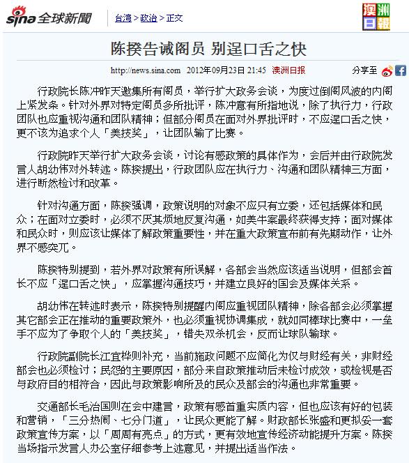 陈揆告诫阁员 别逞口舌之快-2012.09.23