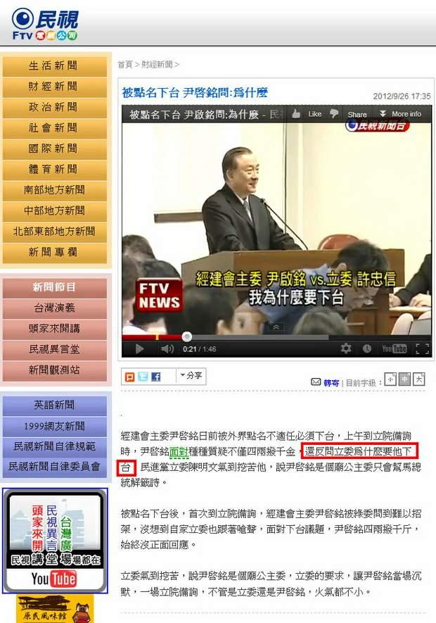 被點名下台 尹啟銘問:為什麼-2012.09.26-01
