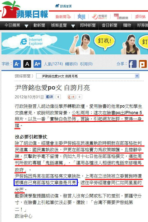 尹啟銘也愛po文 自誇月亮-2012.10.01