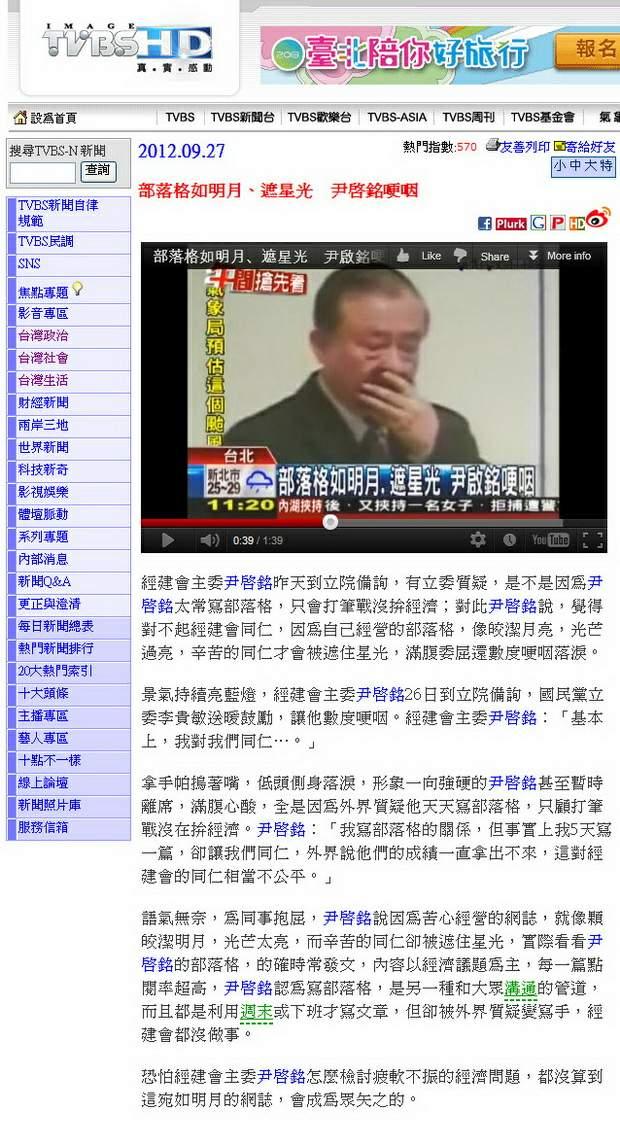 部落格如明月、遮星光 尹啟銘哽咽-2012.09.27