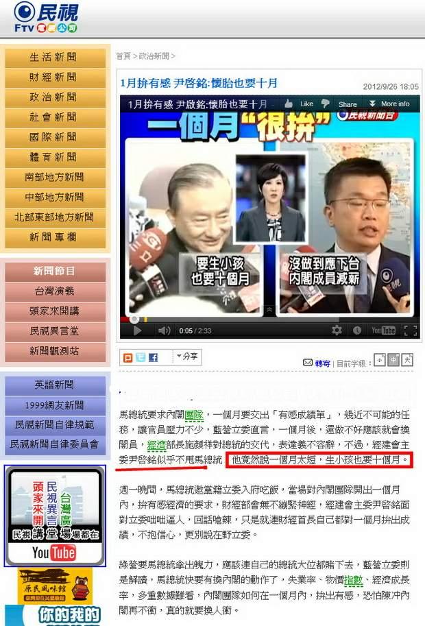 1月拚有感 尹啟銘:懷胎也要十月-2012.09.26
