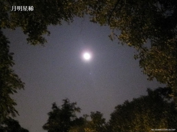 月明星稀-12