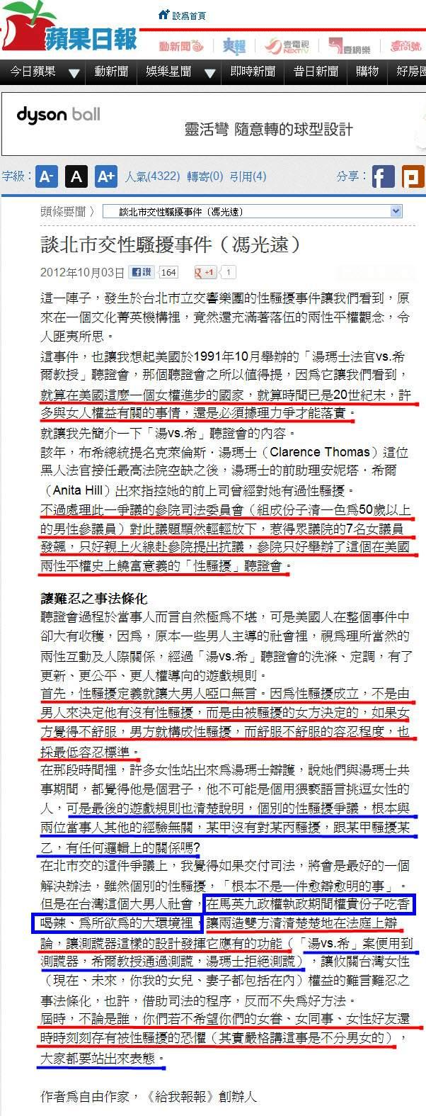 談北市交性騷擾事件(馮光遠)-2012.10.03