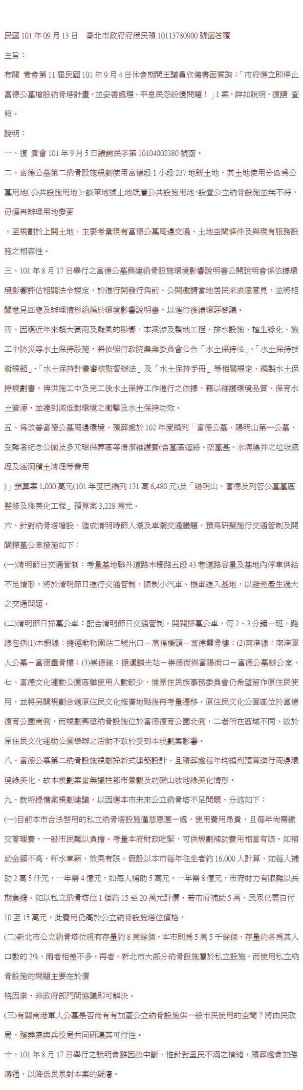 北市府有關「停止富德公墓增設」之回答-2012.09.13