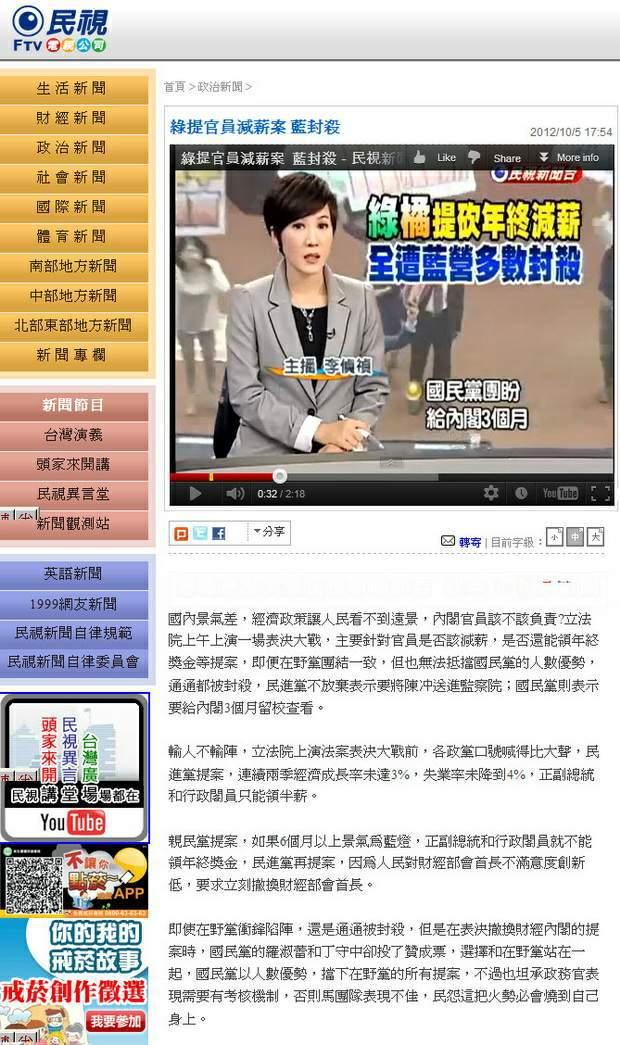綠提官員減薪案 藍封殺-2012.10.05