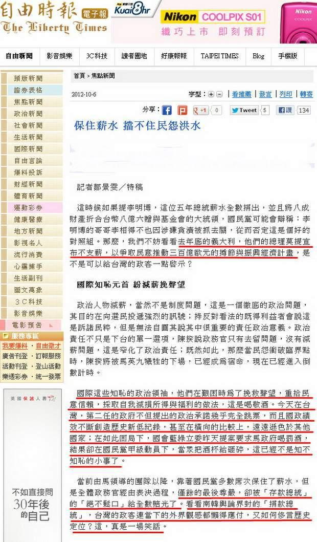 保住薪水 擋不住民怨洪水 -2012.10.06