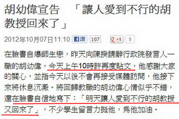胡幼偉宣告 「讓人愛到不行的胡教授回來了」-2012.10.07-04