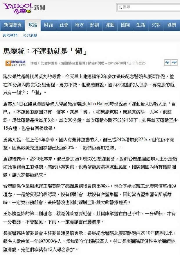 馬總統:不運動就是「懶」-2012.10.07-01