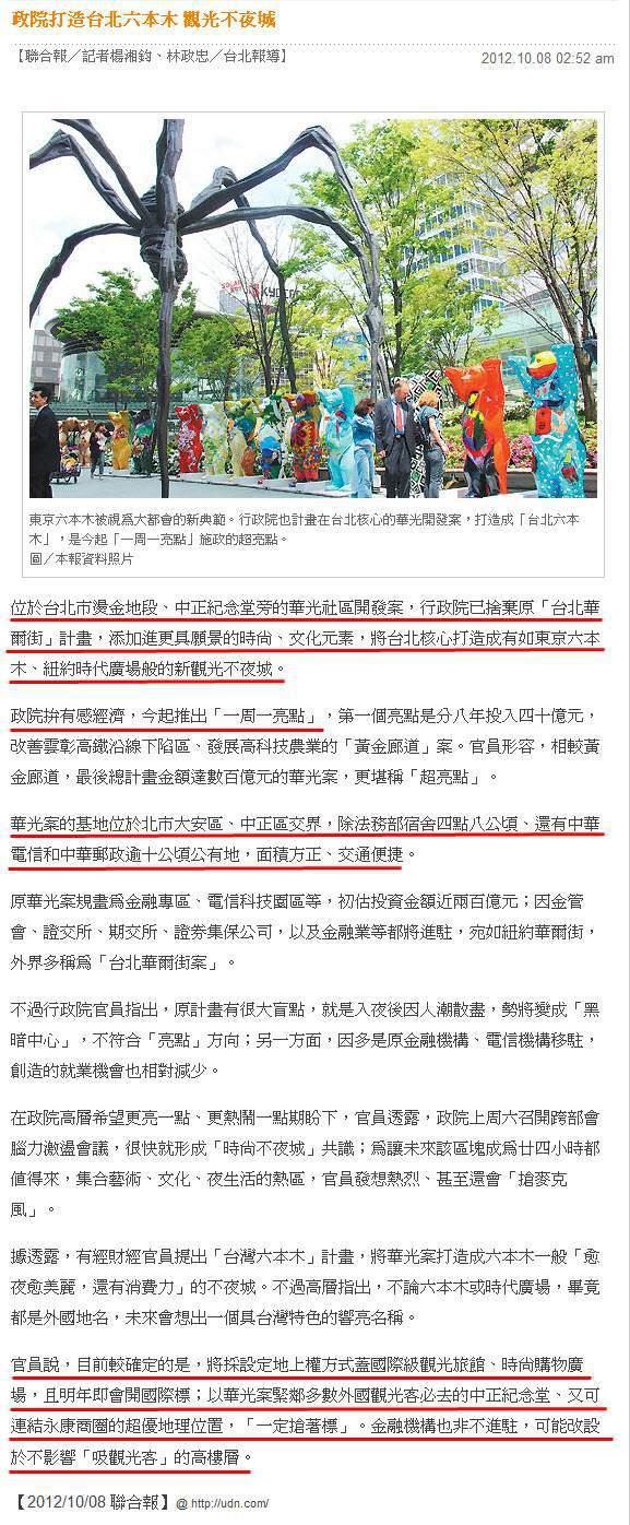 政院打造台北六本木 觀光不夜城-2012.10.08