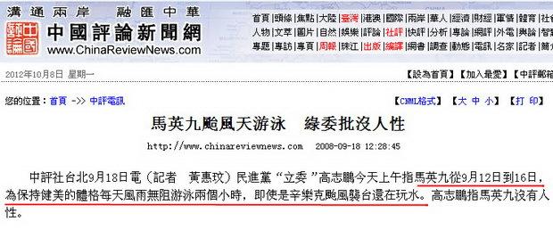 馬英九颱風天游泳 綠委批沒人性-2008.09.10
