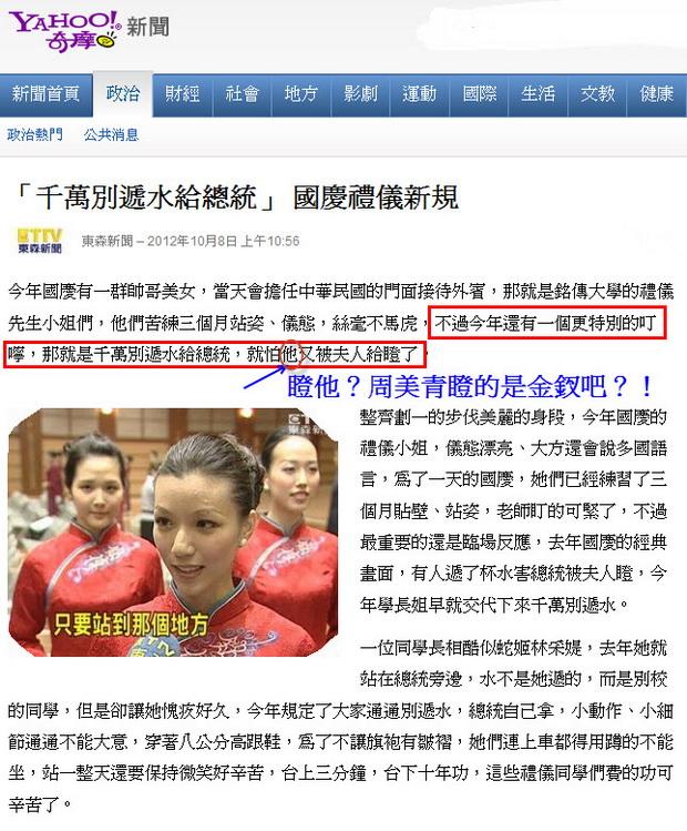 「千萬別遞水給總統」 國慶禮儀新規-2012.10.08