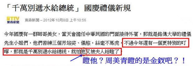 「千萬別遞水給總統」 國慶禮儀新規-2012.10.08-02