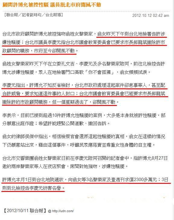顧問許博允被控性騷 議員批北市府聞風不動-2012.10.12
